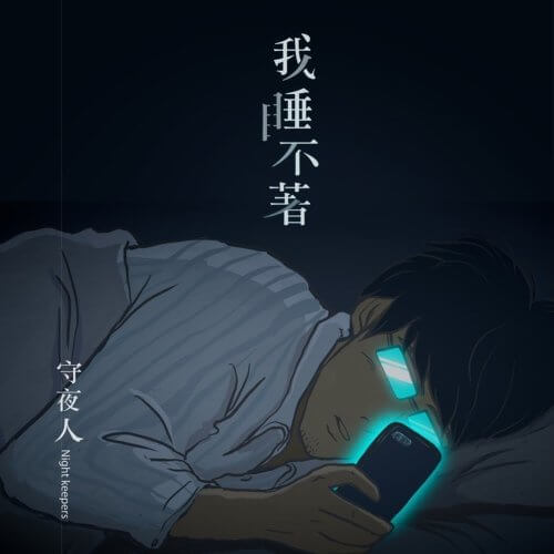 Wo Shui Bu Zhe 我睡不着 I Can't Sleep Lyrics 歌詞 With Pinyin