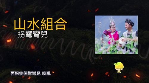 Guai Wan Wan Er 拐弯弯儿 Turn A Corner Lyrics 歌詞 With Pinyin