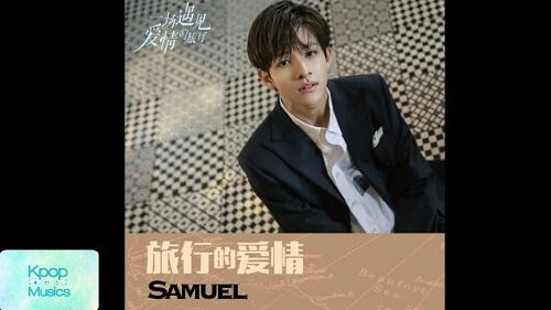 Lv Xing De Ai Qing 旅行的爱情 Travel Love Lyrics 歌詞 With Pinyin