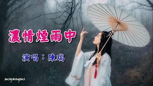 Nong Qing Yan Yu Zhong 浓情烟雨中 In The Thick Rain Lyrics 歌詞 With Pinyin