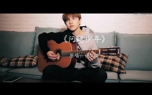 Wen Ti Shao Nian 问题少年 Troubled Teens Lyrics 歌詞 With Pinyin