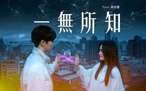 Yi Wu Suo Zhi 一无所知 Know Nothing About Lyrics 歌詞 With Pinyin