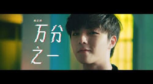 Wan Fen Zhi Yi 万分之一 One Over Ten Thousand Lyrics 歌詞 With Pinyin