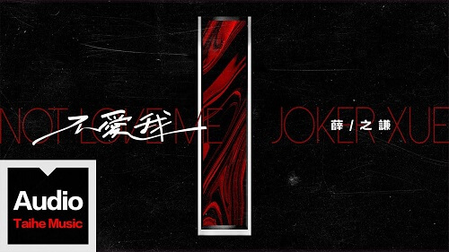 Bu Ai Wo 不爱我 Not Love Me Lyrics 歌詞 With Pinyin
