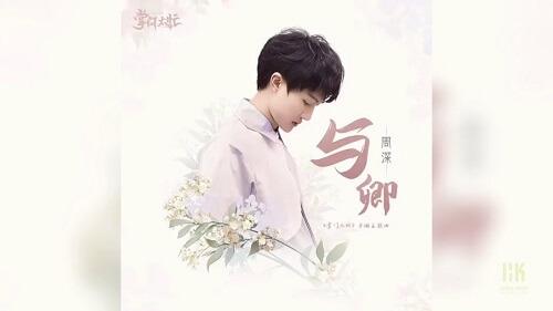 Yu Qing 与卿 And Qing Lyrics 歌詞 With Pinyin