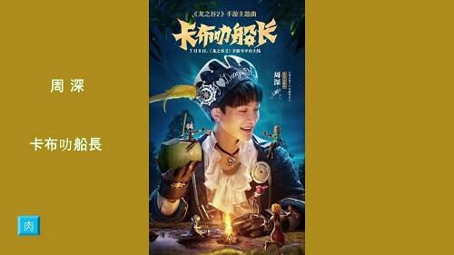 Ka Bu Le Chuan Zhang 卡布叻船长 Captain Kaburat Lyrics 歌詞 With Pinyin