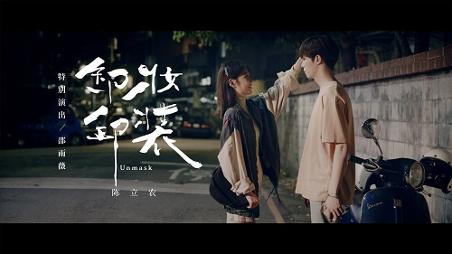 Xie Zhuang Xie Zhuang 卸妆卸装 Discharge Makeup Uninstalling Lyrics 歌詞 With Pinyin