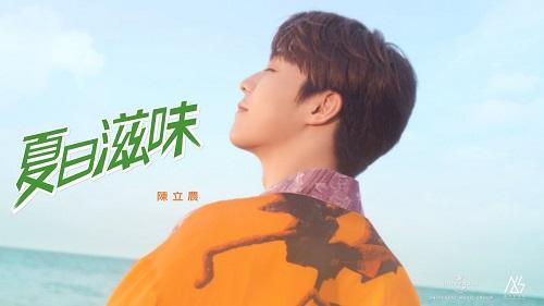 Xia Ri Zi Wei 夏日滋味 Taste Of Summer Lyrics 歌詞 With Pinyin