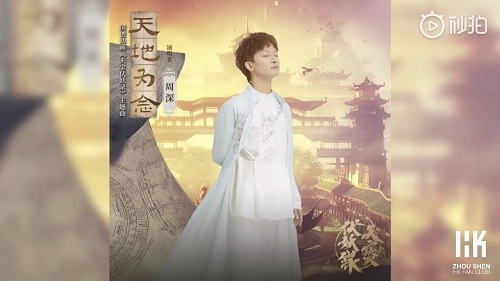 Tian Di Wei Nian 天地为念 Heaven And Earth To Read Lyrics 歌詞 With Pinyin