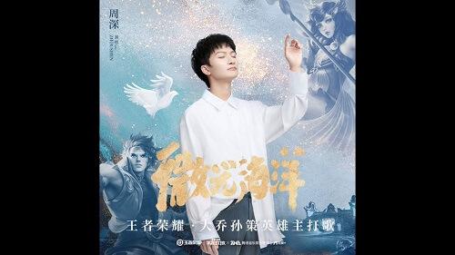 Wei Guang Hai Yang 微光海洋 Twilight Sea Lyrics 歌詞 With Pinyin