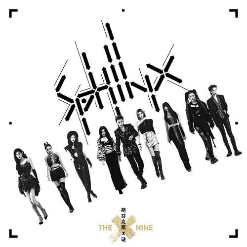 Si Fen Ke Si 斯芬克斯 The Sphinx Lyrics 歌詞 With Pinyin
