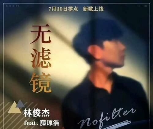 Wu Lv Jing 无滤镜 There Is No Filter Lyrics 歌詞 With Pinyin
