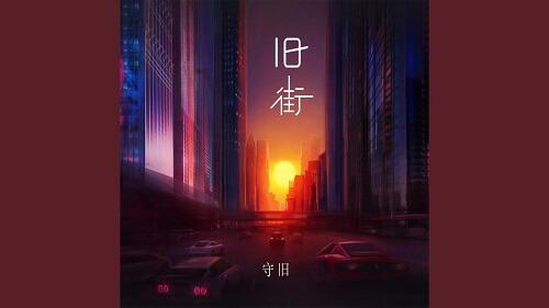 Jiu Jie 旧街 The Old Street Lyrics 歌詞 With Pinyin