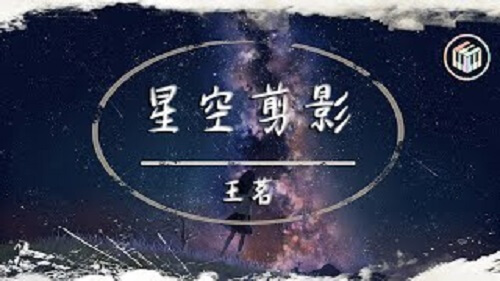 Xing Kong Jian Ying 星空剪影 The Stars Silhouette Lyrics 歌詞 With Pinyin