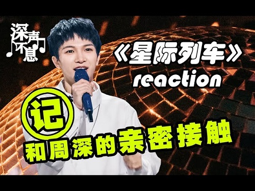 Xing Ji Lie Che 星际列车 Interstellar Train Lyrics 歌詞 With Pinyin