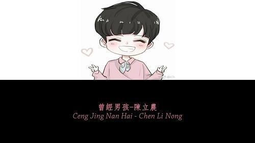 Ceng Jing Nan Hai 曾经男孩 Once The Boy Lyrics 歌詞 With Pinyin