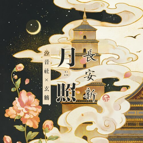 Yue Zhao Chang An Xin 月照长安新 The Moon Shines In Chang 'an New Lyrics 歌詞 With Pinyin