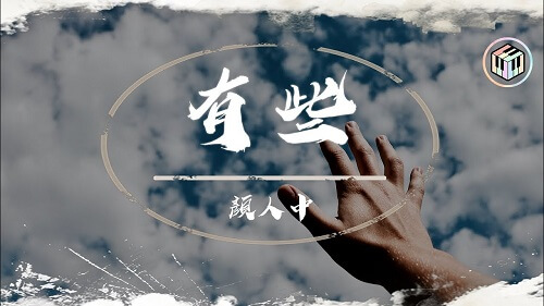 You Xie 有些 There Are Some Lyrics 歌詞 With Pinyin