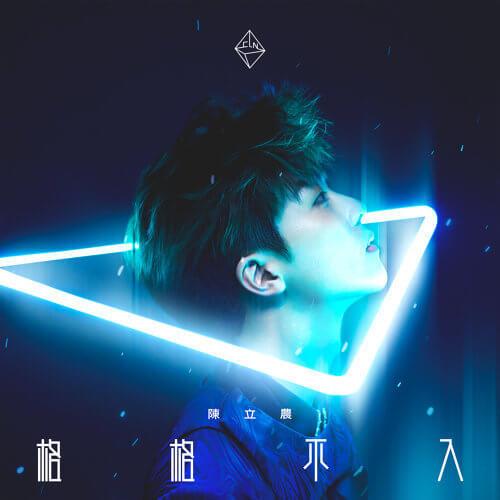 Ge Ge Bu Ru 格格不入 Is Out Of Step Lyrics 歌詞 With Pinyin