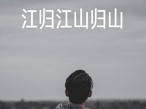 Jiang Gui Jiang Shan Gui Shan 江归江山归山 The River Returns To The Mountain Lyrics 歌詞 With Pinyin