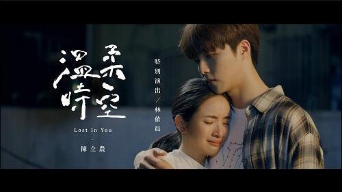 Wen Rou Shi Kong 温柔时空 Gentle Space-time Lyrics 歌詞 With Pinyin