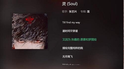 Ling 灵 Spirit Lyrics 歌詞 With Pinyin