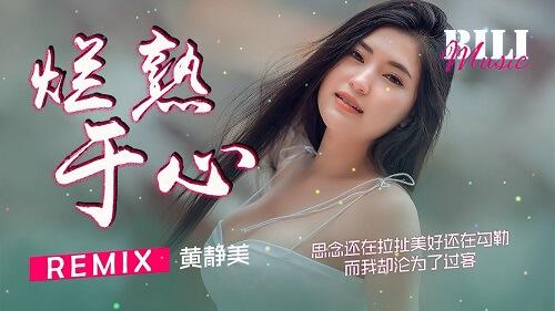 Lan Shu Yu Xin 烂熟于心 They Know By Heart Lyrics 歌詞 With Pinyin