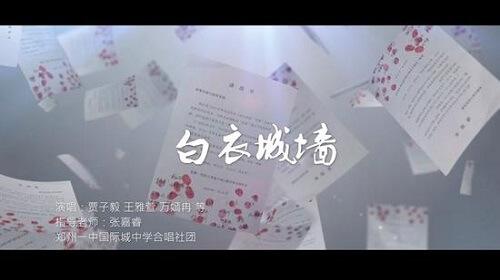 Bai Yi Cheng Qiang 白衣城墙 White Walls Lyrics 歌詞 With Pinyin