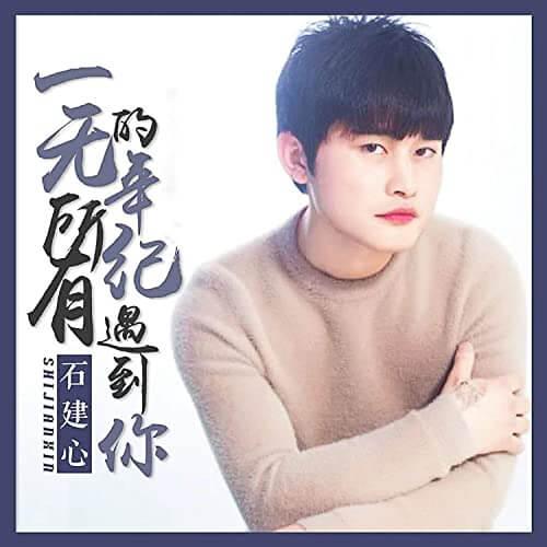 Yi Wu Suo You De Nian Ji Yu Dao Ni 一无所有的年纪遇到你 I Met You When I Had Nothing Lyrics 歌詞 With Pinyin