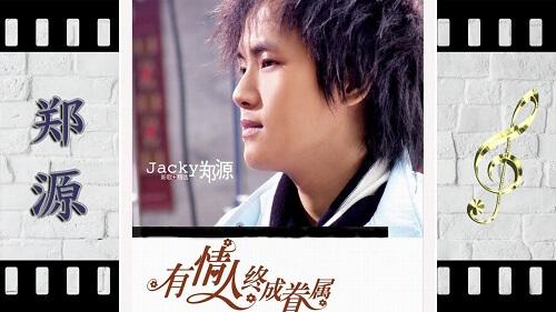 Wei Shen Me Xiang Ai De Ren Bu Neng Zai Yi Qi 为什么相爱的人不能在一起 Why Can't People Who Love Each Other Be Together Lyrics 歌詞 With Pinyin