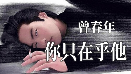 Ni Zhi Zai Hu Ta 你只在乎他 You Only Care About Him Lyrics 歌詞 With Pinyin