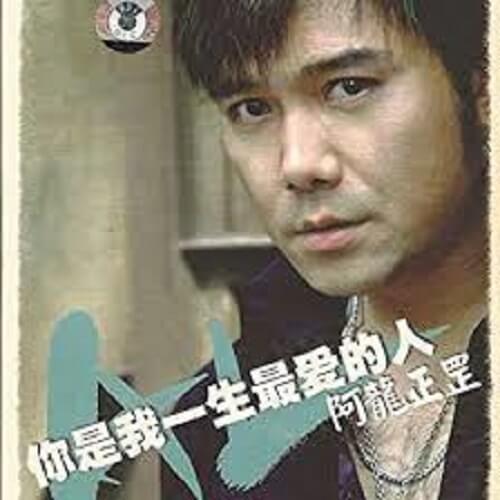 Ni Shi Wo Yi Sheng Zui Ai De Ren 你是我一生最爱的人 You Are The One I Love Most In My Life Lyrics 歌詞 With Pinyin