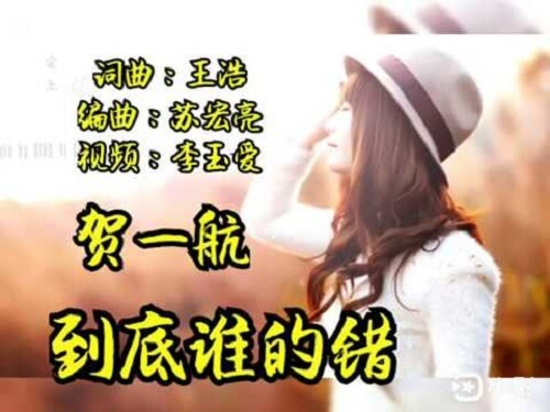 Dao Di Shui De Cuo 到底谁的错 Whose Fault Is It Lyrics 歌詞 With Pinyin