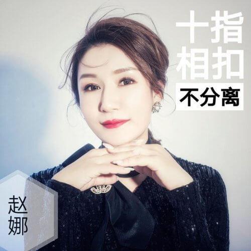 Shi Zhi Xiang Kou Bu Fen Li 十指相扣不分离 The Fingers Interlock And Do Not Separate Lyrics 歌詞 With Pinyin