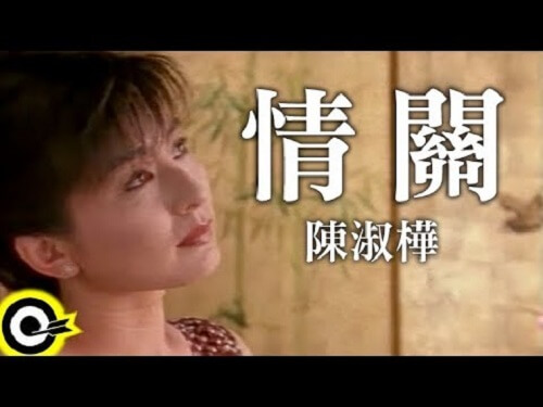 Qing Guan 情关 Intelligence Clearance Lyrics 歌詞 With Pinyin