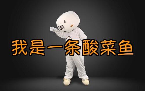 Wo Shi Yi Tiao Suan Cai Yu 我是一条酸菜鱼 I'm A Pickled Cabbage Fish Lyrics 歌詞 With Pinyin
