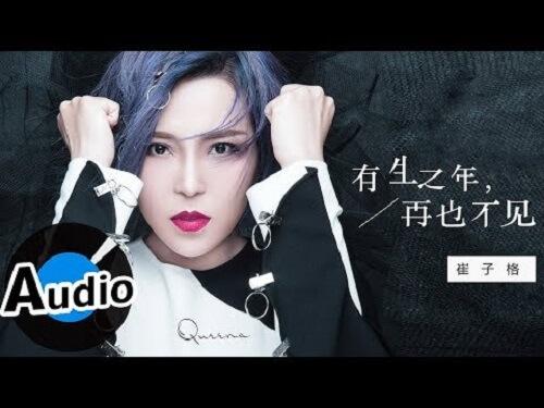 You Sheng Zhi Nian Zai Ye Bu Jian 有生之年再也不见 I'll Never See You Again Lyrics 歌詞 With Pinyin