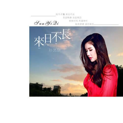 Lai Ri Bu Chang 来日不长 Tomorrow Is Not Long Lyrics 歌詞 With Pinyin