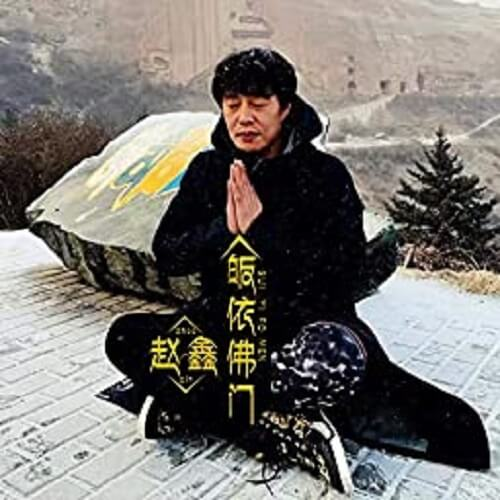 Gui Yi Fo Men 皈依佛门 Convert To Buddhist Lyrics 歌詞 With Pinyin