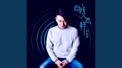 Zi Wo You Zen Yang 自我又怎样 What About The Self Lyrics 歌詞 With Pinyin