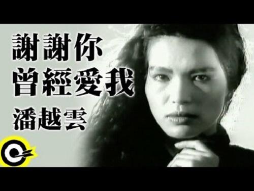 Xie Xie Ni Ceng Jing Ai Guo Wo 谢谢你曾经爱过我 Thank You For Loving Me Lyrics 歌詞 With Pinyin