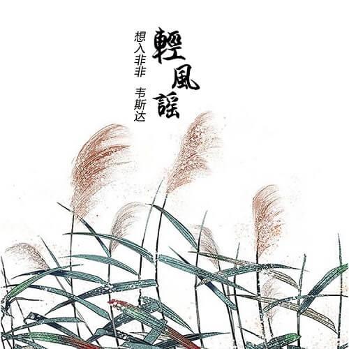 Qing Feng Yao 轻风谣 Light Folk Song Lyrics 歌詞 With Pinyin