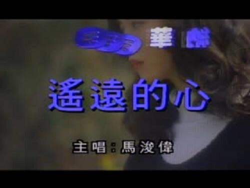 Yao Yuan De Xin 遥远的心 Distant Heart Lyrics 歌詞 With Pinyin