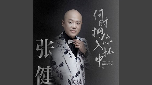He Shi Yong Ni Ru Huai Zhong 何时拥你入怀中 When I Hold You In My Arms Lyrics 歌詞 With Pinyin