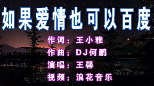 Ru Guo Ai Qing Ye Ke Yi Bai Du 如果爱情也可以百度 If Love Can Also Baidu Lyrics 歌詞 With Pinyin