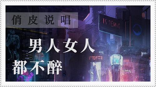 Nan Ren Nv Ren Do Bu Zui 男人女人都不醉 Neither Man Nor Woman Is Drunk Lyrics 歌詞 With Pinyin