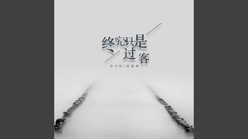 Zhong Jiu Zhi Shi Guo Ke 终究只是过客 Just A Traveler After All Lyrics 歌詞 With Pinyin