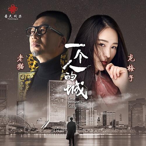 Yi Ge Ren De Cheng 一个人的城 A City Of One Man Lyrics 歌詞 With Pinyin