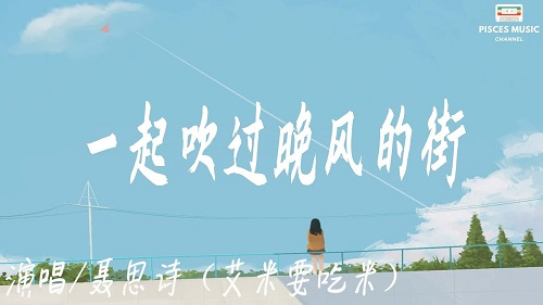 Yi Qi Chui Guo Wan Feng De Jie 一起吹过晚风的街 Through The Street Of The Night Wind Lyrics 歌詞 With Pinyin
