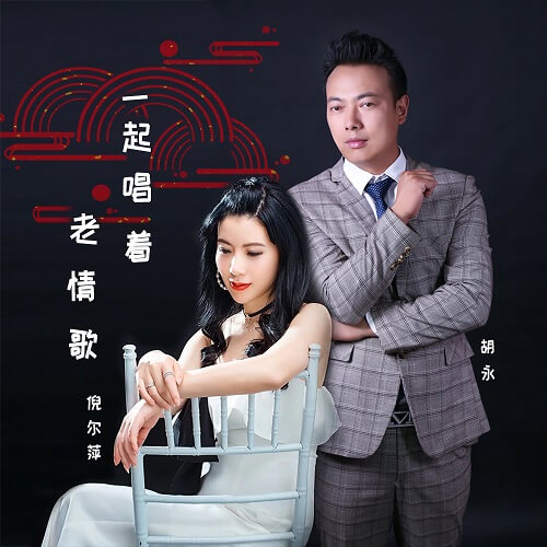 Yi Qi Chang Zhe Lao Qing Ge 一起唱着老情歌 Singing The Old Love Song Together Lyrics 歌詞 With Pinyin